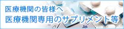 医療機関専用のサプリメント